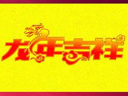 """""""字作多情""""---刘兵克字体设计日记(第六十三期)"""