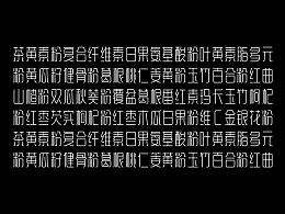 """《""""加云华海保健品""""产品包装字体设计》"""