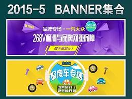 5月banner合集