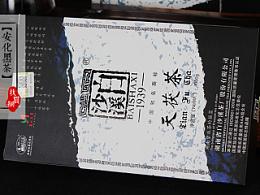 白沙溪黑茶天茯茶淘宝详情