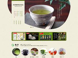 网页临摹:森半茶品