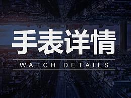 davena婷邦专卖店/淘宝天猫京东手表类/时尚腕表手机无线端详情页海报设计