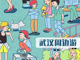 武汉公众号宣传插画