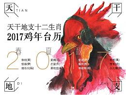 天干地支十二生肖2017鸡年台历