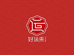 好运来——烘焙界的时尚中国风