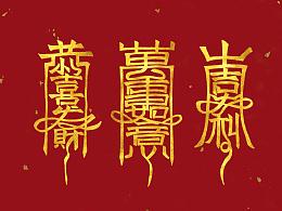 """新春""""符""""到"""