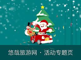 圣诞节活动专辑