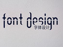 一组有意思的 FONT DESIGN