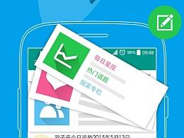 麦潮App宣传图