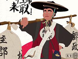 电影《健忘村》插画版人物七人众海报