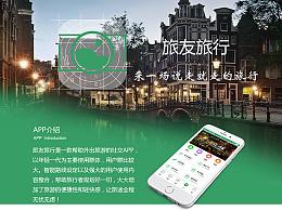 旅友旅行APP界面设计