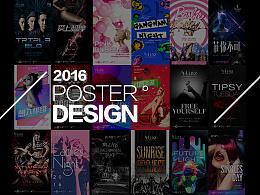 2016派对海报设计