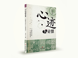《心迹的计算》图书封面设计(飞机稿)