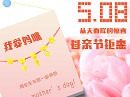 母亲节-饰品-电商专题页