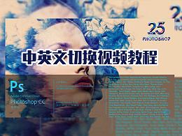 Adobe Photoshop CC 中英文版切换教程
