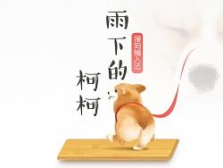雨下的柯柯--2017搜狗输入法设计