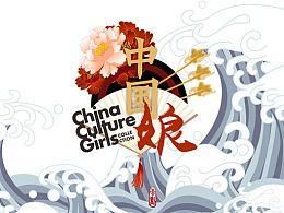 中国娘-中华风物拟人一年合集