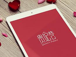 贵妃巷Logo