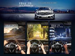 Mercedes Benz After-Sales│星锐认证二手车