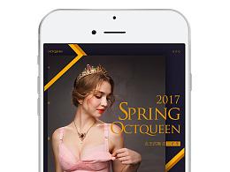 高产似母猪 皇后内衣尝新季手机端