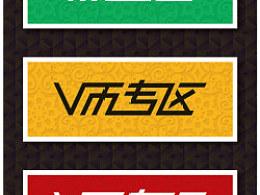 字体设计——v币专区 肌理特效 vincent设计工作室 程振良设计