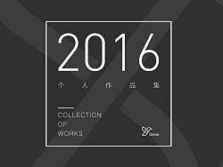 2016作品总结
