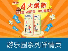 BAMBO CIRCUS 新设计页面