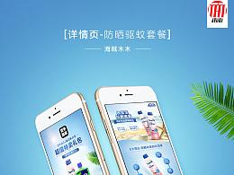 app详情页-防晒驱蚊套餐