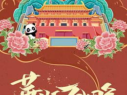 国庆节,70周年