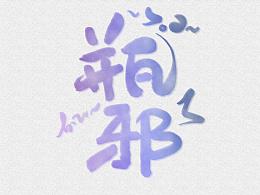 【果冻效果/萌系字体】