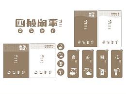 陈飞字体设计《四般闲事》