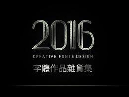 2016年字体作品