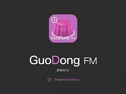 果动FM(GuoDong FM)苹果客户端APP设计