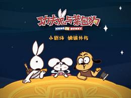 功夫兔与菜包狗之嫦娥外传