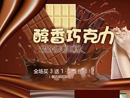 醇香巧克力