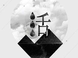 汉字与人生