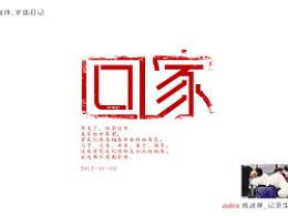 字体设计_第肆期_12.21-01.09