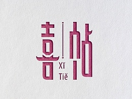 《与爱有关》陈飞字体设计