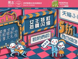 果本化妆品38女王节预售页面