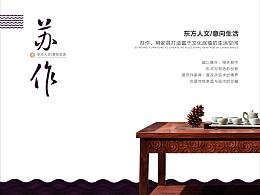 现代新中式红木苏梨刺猬紫檀详情