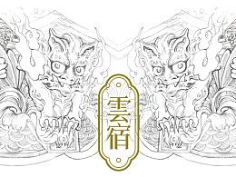 雲宿瓦猫原创手绘明信片