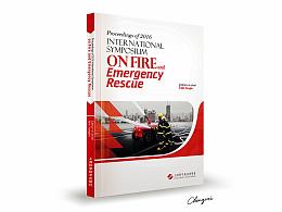 《世界消防与应急救援大会会议纪要专著》封面设计