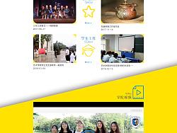 网页设计 学院网站