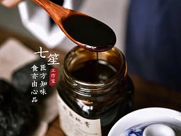 七笙美食摄影—古方膏药拍摄