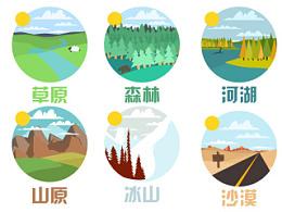 随画:扁平化的大自然;你们有木有最想去的大自然地方。