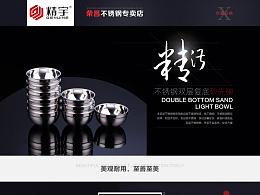 集餐厨电商网站的荣昌店铺首页设计