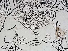 毛笔板绘小怪兽一只.塑新斋潘纪坤