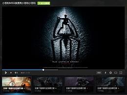 PPTV 1717WAN游戏视频播放页面
