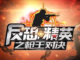《反恐精英》&《海战警戒》游戏Logo设计