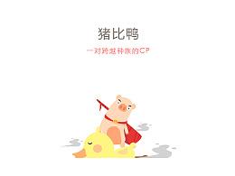 猪比鸭CP